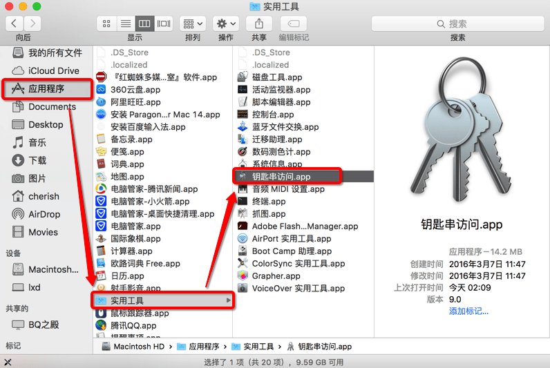 应用程序-实用工具-钥匙串访问