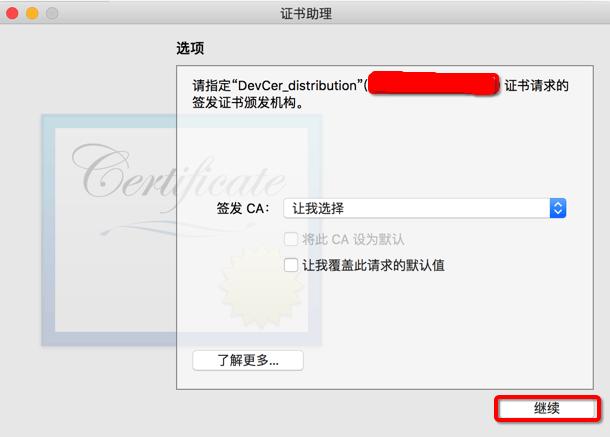 安装证书请求文件