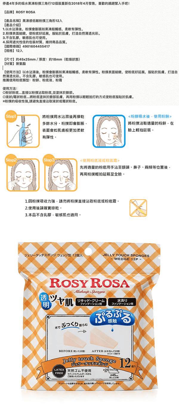 Rosy Rosa make up sponge | 大国百货店